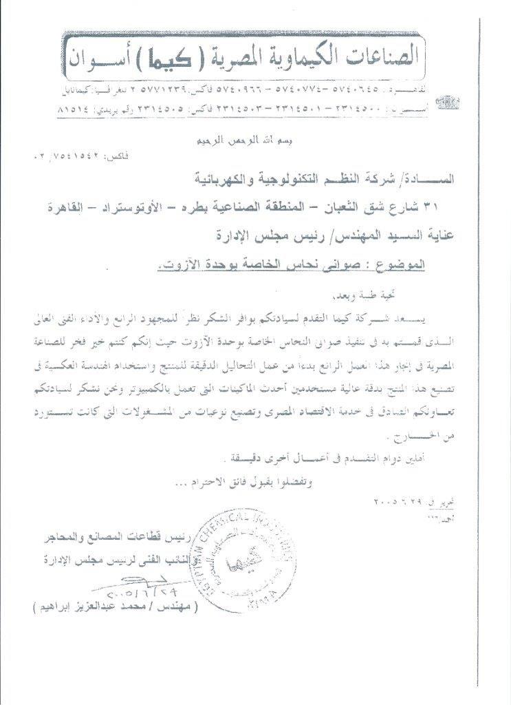 شهادة تقدير شركة الصناعات الكيماوية المصرية (كيما) أسوان